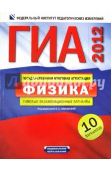 ГИА-2012. Физика. Типовые экзаменационные варианты. 10 вариантов