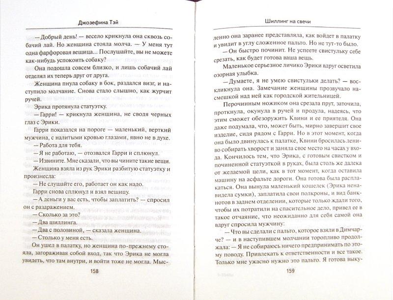 Иллюстрация 1 из 7 для Шиллинг на свечи - Джозефина Тэй   Лабиринт - книги. Источник: Лабиринт