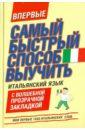 Мои первые 1000 итальянских слов. Учебный словарь с примерами словоупотребления