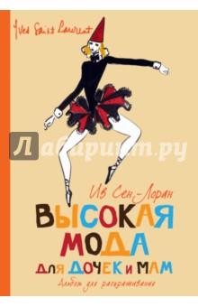 Ив Сен-Лоран - Высокая мода для дочек и мам. Альбом для раскрашивания обложка книги