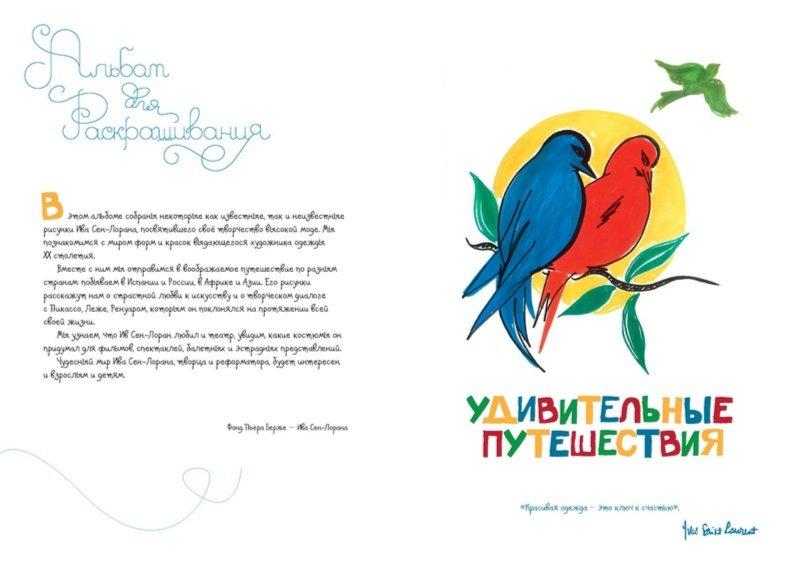 Иллюстрация 1 из 30 для Высокая мода для дочек и мам. Альбом для раскрашивания - Ив Сен-Лоран | Лабиринт - книги. Источник: Лабиринт