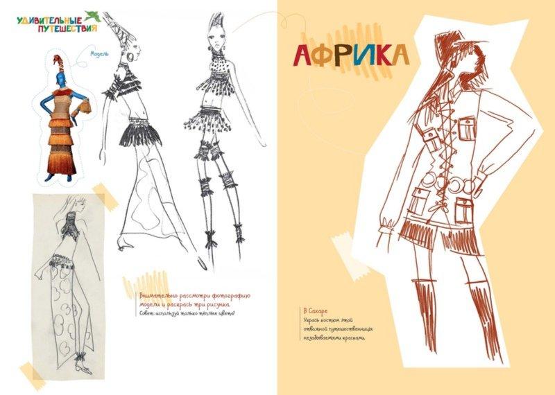 Иллюстрация 2 из 30 для Высокая мода для дочек и мам. Альбом для раскрашивания