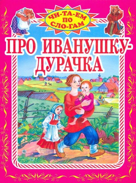 Иллюстрация 1 из 40 для Про Иванушку-дурачка (Комплект из 5 книг)   Лабиринт - книги. Источник: Лабиринт