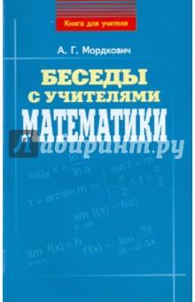 Обложка книги Беседы с учителями математики