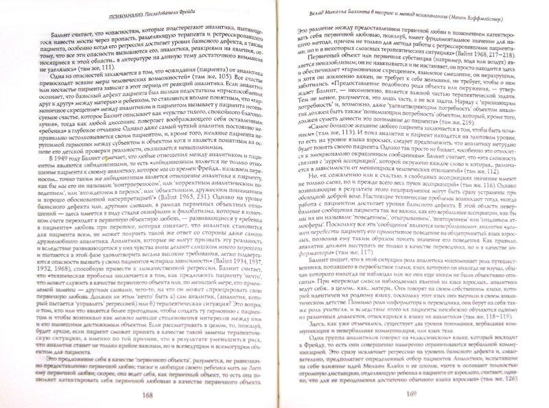 Иллюстрация 1 из 10 для Энциклопедия глубинной психологии. Том 3: Последователи Фрейда   Лабиринт - книги. Источник: Лабиринт