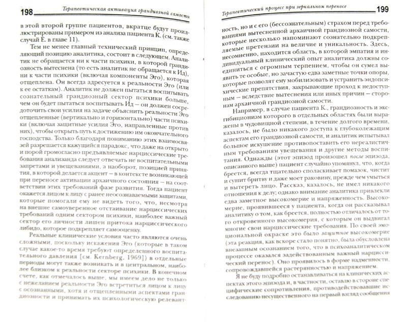 Иллюстрация 1 из 7 для Анализ самости: Системный подход к лечению нарциссических нарушений личности - Хайнц Кохут | Лабиринт - книги. Источник: Лабиринт