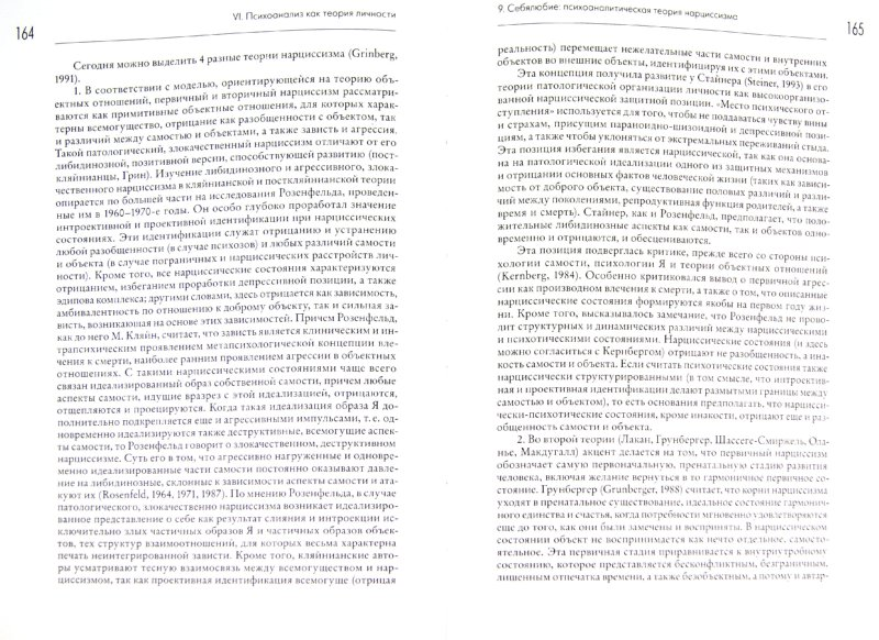 Иллюстрация 1 из 23 для Психоанализ: Введение в психологию бессознательных процессов - Куттер, Мюллер   Лабиринт - книги. Источник: Лабиринт