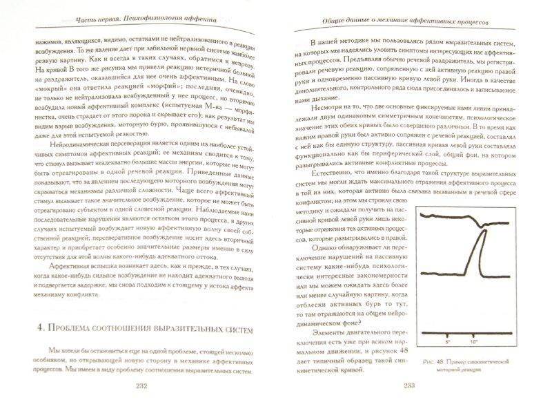 Иллюстрация 1 из 21 для Природа человеческих конфликтов. Объективное изучение дезорганизации поведения человека - Александр Лурия   Лабиринт - книги. Источник: Лабиринт
