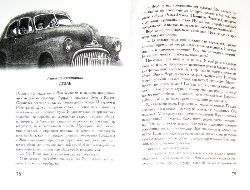 Иллюстрация 1 из 32 для Дуэль - Давид Гроссман   Лабиринт - книги. Источник: Лабиринт