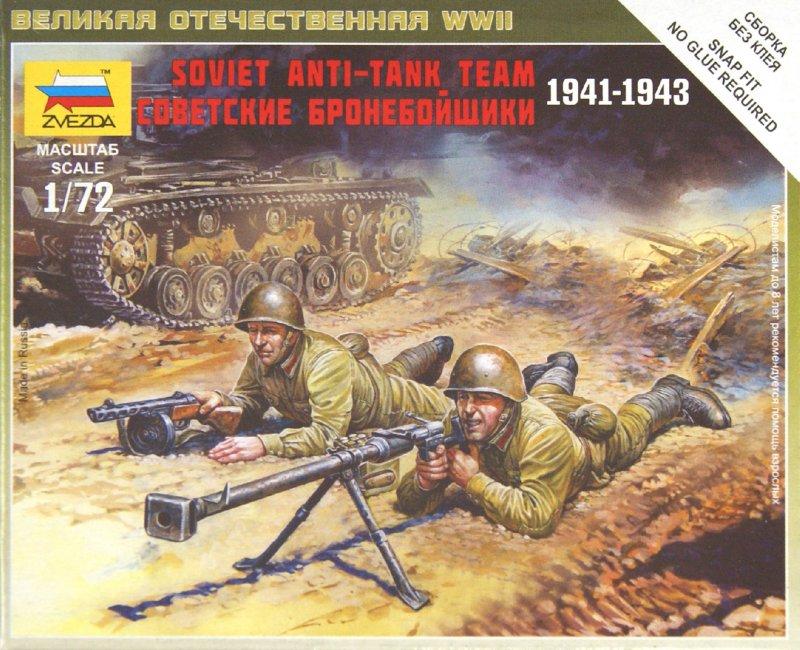 Иллюстрация 1 из 13 для Советские бронебойщики (6135) | Лабиринт - игрушки. Источник: Лабиринт