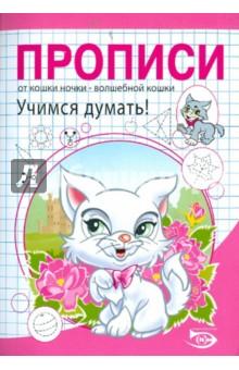 Никольская, Полярный - Прописи. Учимся думать! обложка книги