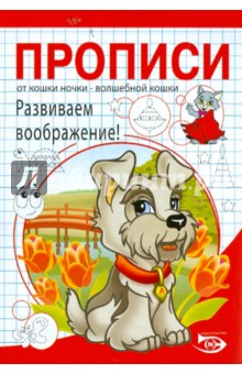 Никольская, Полярный - Прописи. Развиваем воображение! обложка книги
