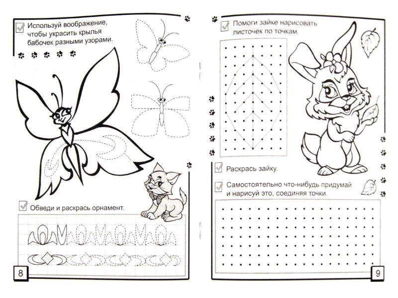 Иллюстрация 1 из 5 для Прописи. Развиваем воображение! - Полярный, Никольская | Лабиринт - книги. Источник: Лабиринт