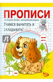 Никольская, Полярный - Прописи. Учимся вычитать и складывать! обложка книги