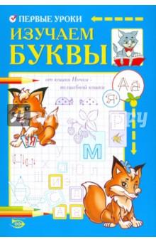 Полярный Антон, Никольская Ева Первые уроки. Изучаем буквы