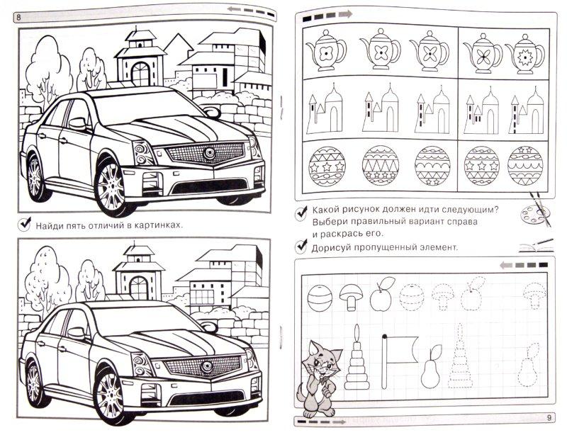 Иллюстрация 1 из 3 для Первые уроки. Головоломки и прописи - Полярный, Никольская | Лабиринт - книги. Источник: Лабиринт