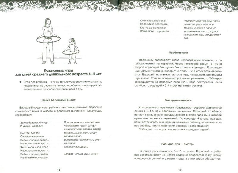 Иллюстрация 1 из 14 для Если вы играете с ребенком дома… - Юлия Кириллова | Лабиринт - книги. Источник: Лабиринт