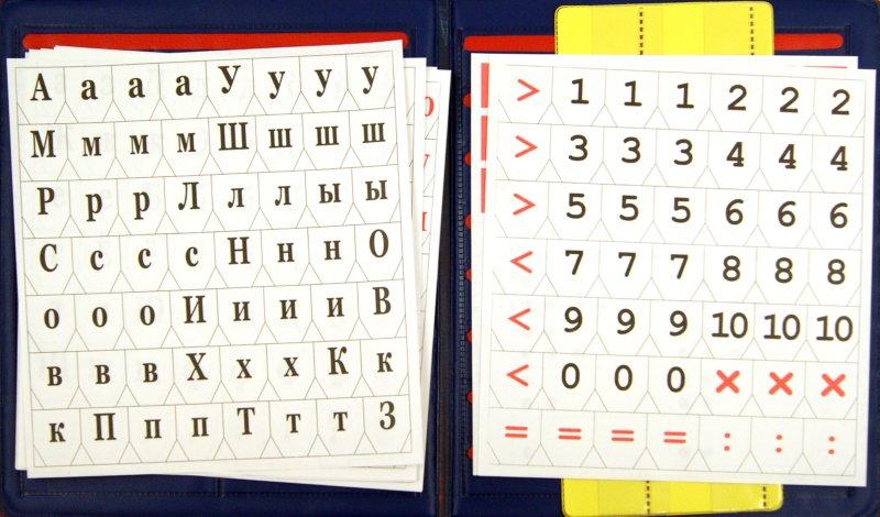 Иллюстрация 1 из 3 для Касса букв, слогов и счета (08Кбс5_08384)   Лабиринт - книги. Источник: Лабиринт