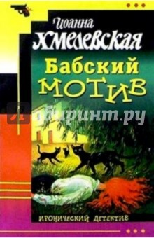 Бабский мотив: Роман