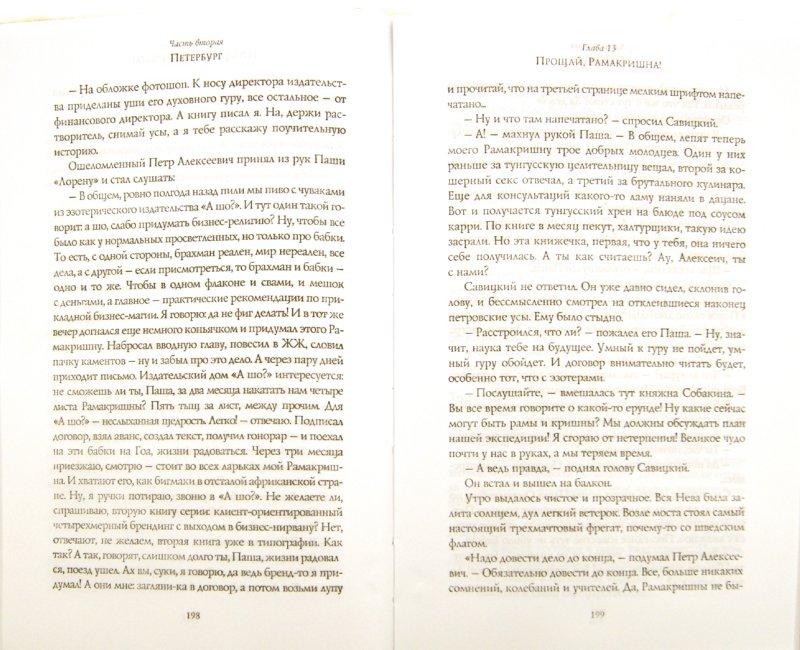 Иллюстрация 1 из 14 для Эликсир князя Собакина - Лукас, Степанов | Лабиринт - книги. Источник: Лабиринт