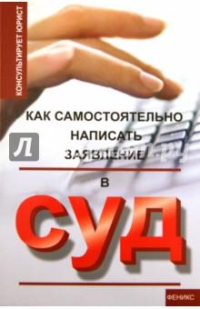 Николай Сергеев - Как самостоятельно написать заявление в суд обложка книги