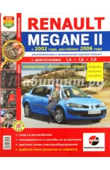 Renault Megan II с 2002 г. рестайлинг с 2006 г.