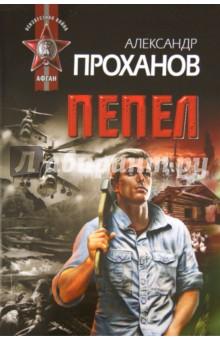 Проханов Александр Андреевич Пепел