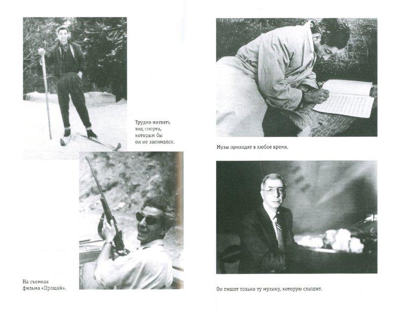 Иллюстрация 1 из 22 для Я просто живу. Автобиография Микаэла Таривердиева - Микаэл Таривердиев | Лабиринт - книги. Источник: Лабиринт
