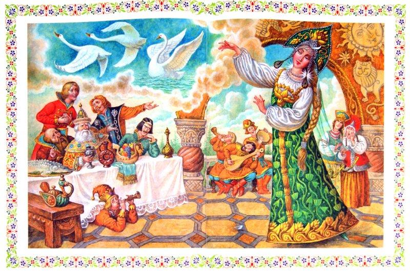 Иллюстрация 1 из 3 для Волшебные сказки | Лабиринт - книги. Источник: Лабиринт