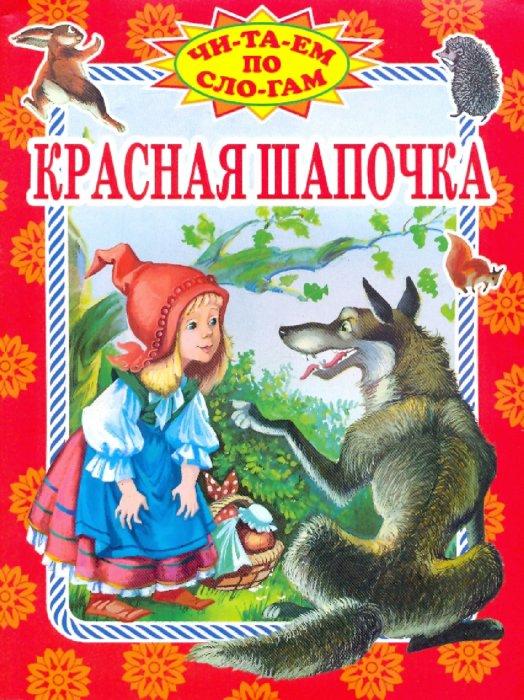 Иллюстрация 1 из 5 для Колобок. Комплект из 5 книг - Перро, Гримм | Лабиринт - книги. Источник: Лабиринт