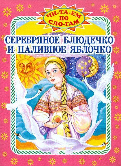 Иллюстрация 1 из 6 для Госпожа Метелица. Комплект из 5 книг - Гримм Якоб и Вильгельм | Лабиринт - книги. Источник: Лабиринт
