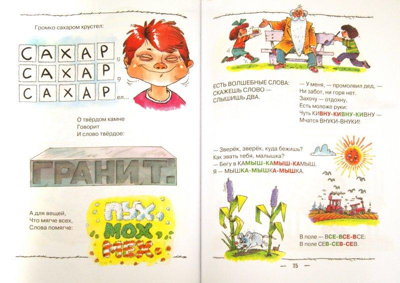 Иллюстрации к занимательная азбука