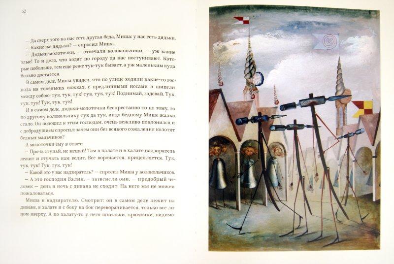 Иллюстрация 1 из 16 для Батискаф, или Не выпить ли нам чайку? Выпуск первый | Лабиринт - книги. Источник: Лабиринт