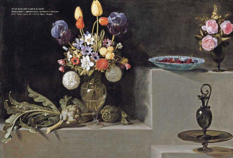 Иллюстрация 1 из 5 для Цветы - Вера Калмыкова | Лабиринт - книги. Источник: Лабиринт