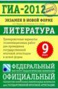 ГИА-2012.Экзамен в новой  ...