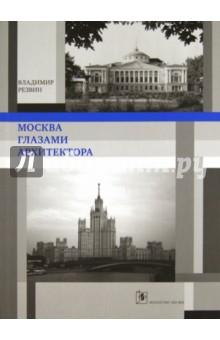 Москва глазами архитектора