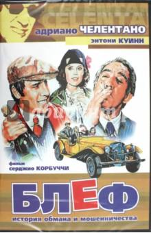 Корбуччи Серджио Блеф (DVD)