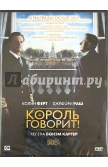 Хупер Том Король говорит! (DVD)