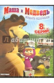Маша и медведь: Будьте здоровы! (DVD)Отечественные мультфильмы<br>Ма-ша с Ми-шей нав-сег-да! так прочитала однажды Маша в букваре, и так относятся зрители к сериалу Маша и Медведь. Мы полюбили его навсегда! И каждый, кто видел хотя бы одну серию про девочку-непоседу Машу и очень терпеливого ее друга Медведя, будет искренне рад увидеть продолжение.<br>Компания Мистерия звука с удовольствием представляет новый сборник мультфильмов Маша и Медведь. Будьте здоровы!. Маша вновь будет шалить, придумывать невероятно веселые игры, открывать для себя новое. А удивит всех... - Медведь! Оказывается, он способен на гениальные хитрости!<br>Звук:DD 5.1<br>Формат: 16:9<br>Язык: русский<br>Продолжительность: 72 мин.<br>