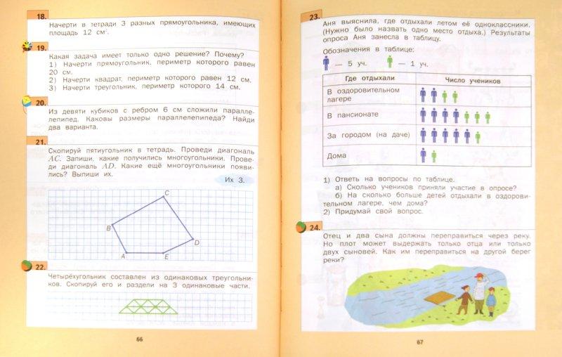 Рабочая Тетрадь 3 Класс 21 Век Готовые Домашние Задания
