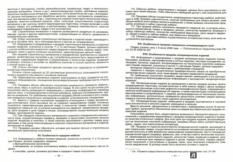 Иллюстрация 1 из 4 для Правила торговли. Сборник нормативных документов   Лабиринт - книги. Источник: Лабиринт