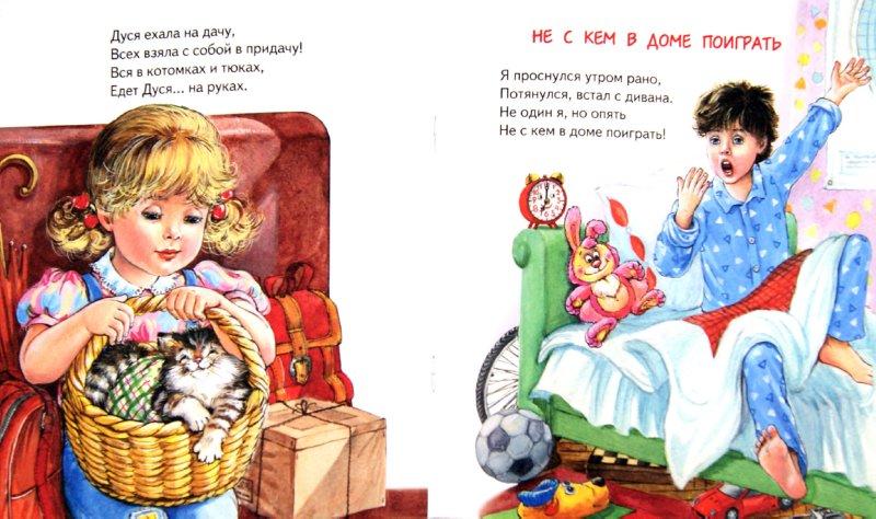 Иллюстрация 1 из 13 для Дуся ехала на дачу - И. Новикова | Лабиринт - книги. Источник: Лабиринт