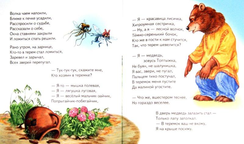 Иллюстрация 1 из 21 для Теремок - М. Метелев | Лабиринт - книги. Источник: Лабиринт