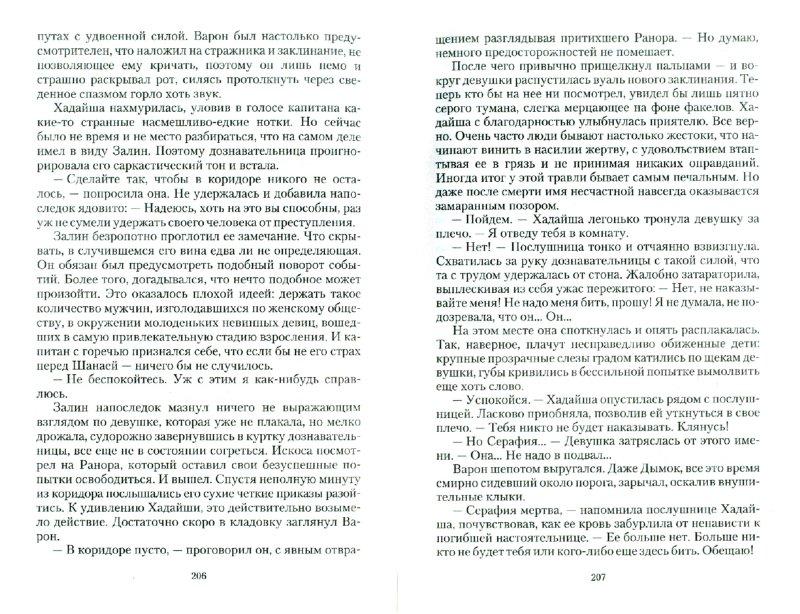 Иллюстрация 1 из 7 для Тени - Елена Малиновская | Лабиринт - книги. Источник: Лабиринт