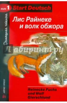 Лис Райнеке и волк обжора