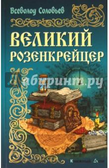 Соловьев Всеволод Сергеевич Великий розенкрейцер