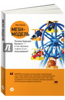 Mesh-модель. Почему будущее бизнеса - в платформах совместного пользования?
