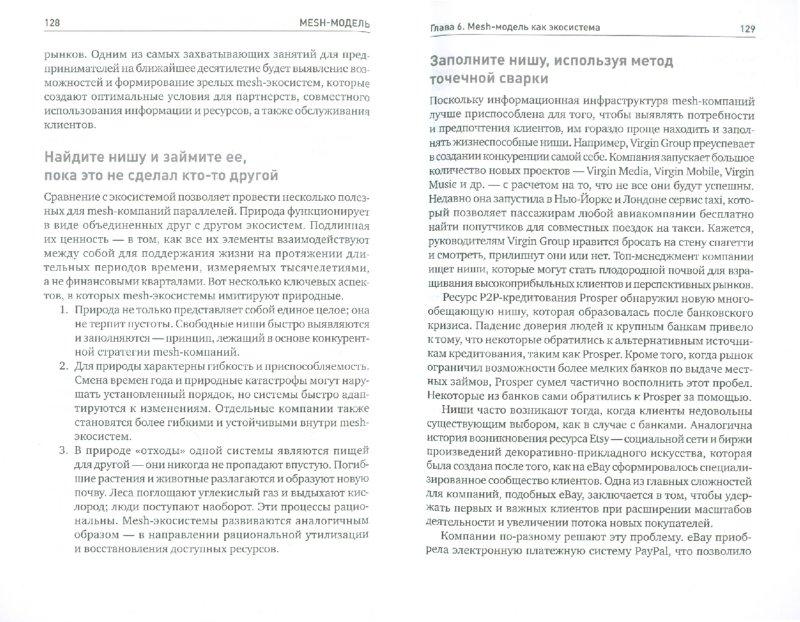 Иллюстрация 1 из 9 для Mesh-модель. Почему будущее бизнеса - в платформах совместного пользования? - Лиза Гански   Лабиринт - книги. Источник: Лабиринт