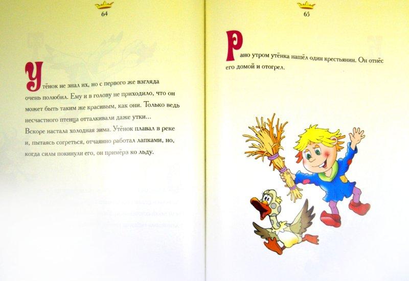 Иллюстрация 1 из 8 для Волшебная страна сказок | Лабиринт - книги. Источник: Лабиринт