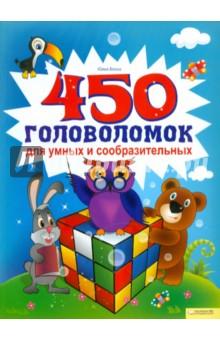 Блоха Юлия 450 головоломок для умных и сообразительных